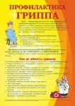 Профилактика-гриппа-724x1024