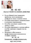38-03-03 Областной телефон доверия_page-0001