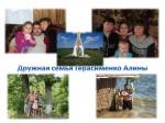Герасименко Алина, ПКД 7