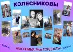 2 Колесников_ПКД-11