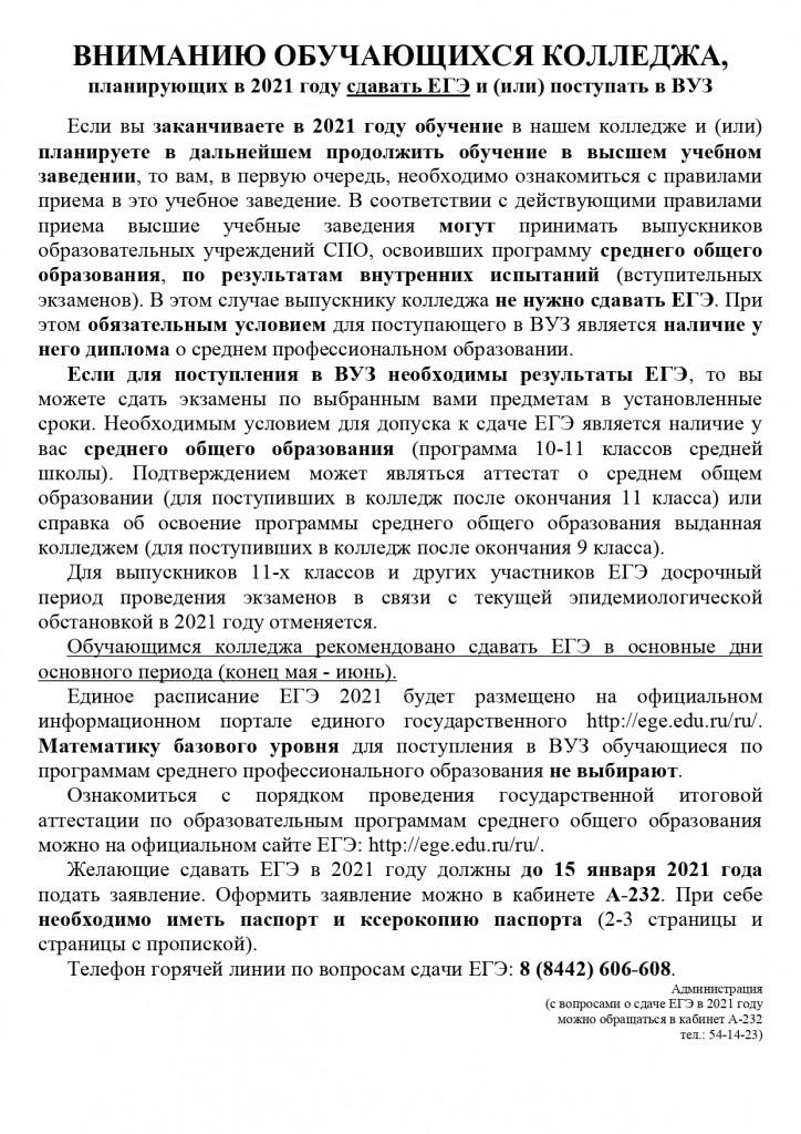 Памятка ЕГЭ 2021_page-0001