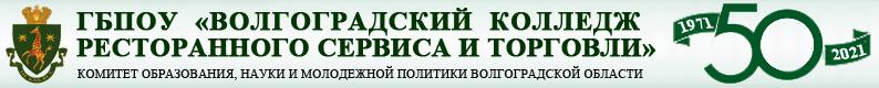 ГБПОУ «Волгоградский колледж ресторанного сервиса и торговли» – официальный сайт