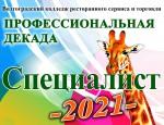 декада 2021