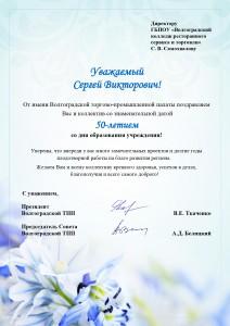 Волгоградский колледж ресторанного сервиса и торговли_page-0001